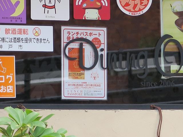 ダイニング オカノ(ランチパスポート) (8)
