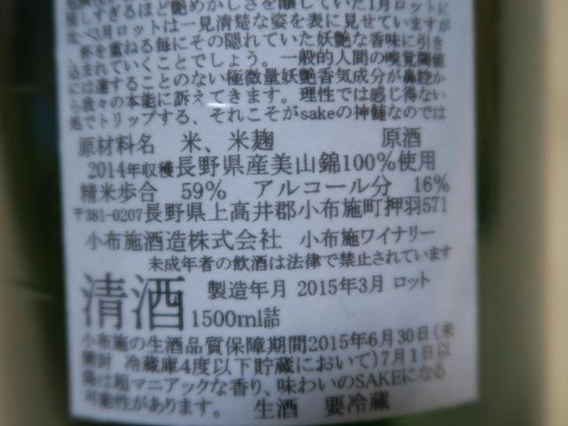 ヌフ エロティック サケ (4)