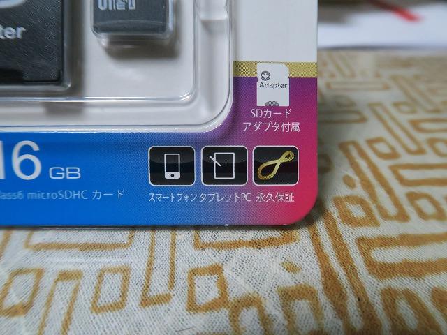 micro SDカード(16GB) (5)