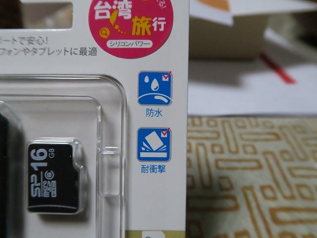 micro SDカード(16GB) (6)