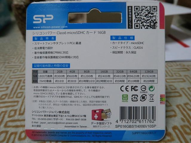 micro SDカード(16GB) (7)