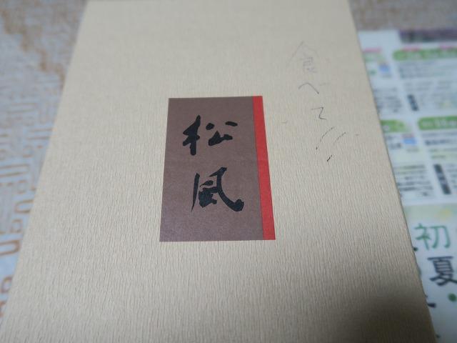 松風(亀屋陸奥) (1)