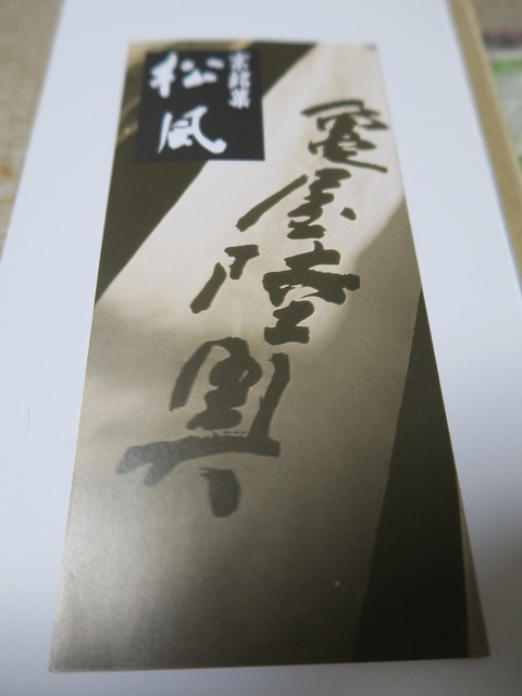 松風(亀屋陸奥) (2)