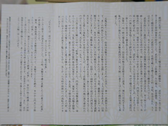 松風(亀屋陸奥) (3)