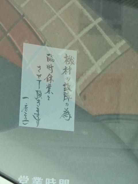 麺や而今(ラーメン) (0)