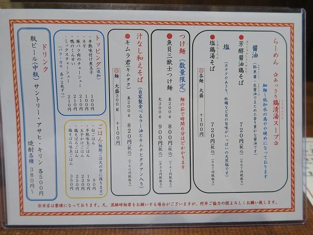 麺や而今(ラーメン) (3)