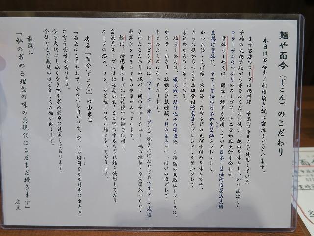 麺や而今(ラーメン) (4)