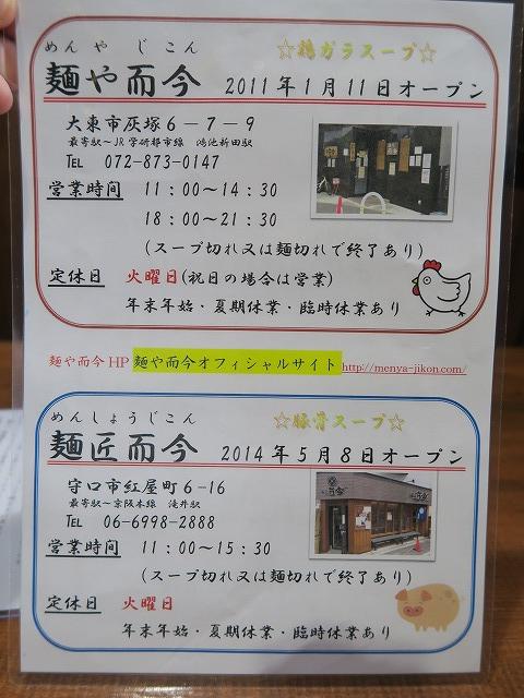 麺や而今(ラーメン) (5)