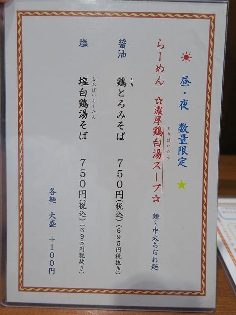 麺や而今(ラーメン) (6)