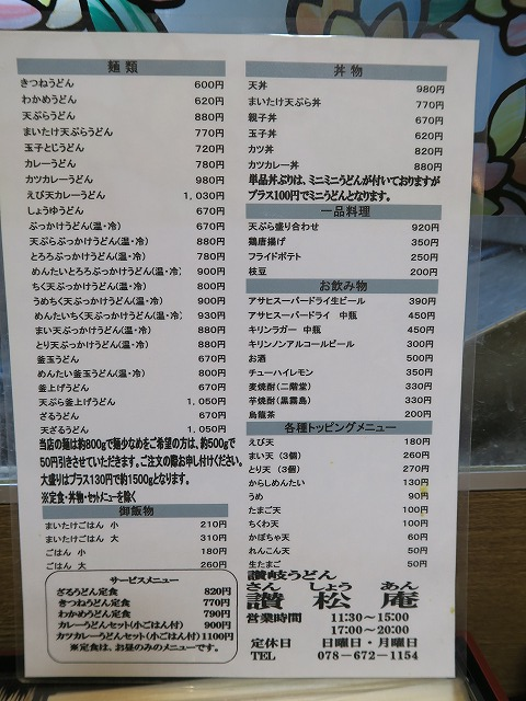 讃松庵 (2)