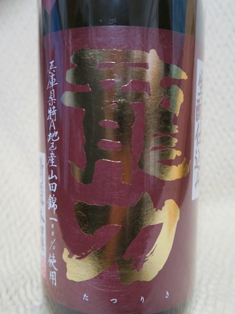 龍力 特別純米生酛仕込み (2)