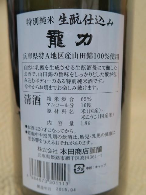 龍力 特別純米生酛仕込み (6)