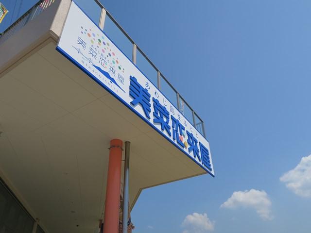美菜恋来屋 (1)
