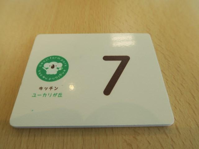 美菜恋来屋 (5)