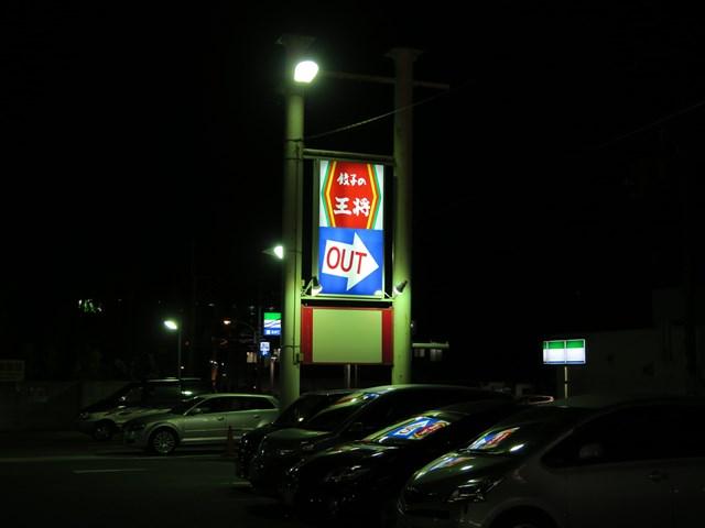 餃子の王将 鈴蘭台店 (6)