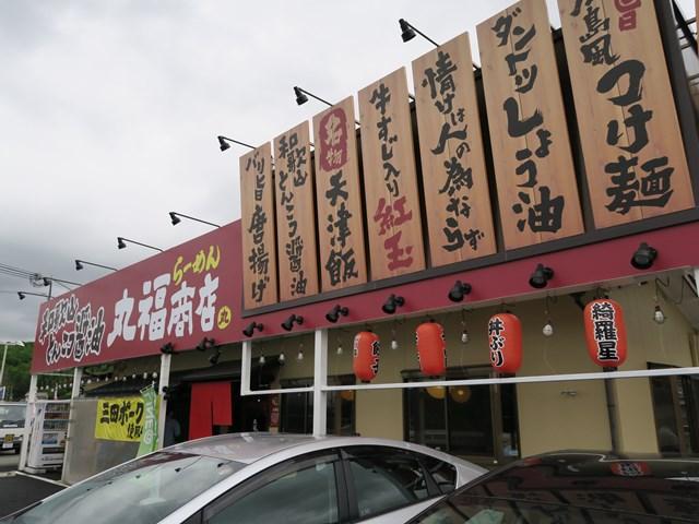 丸福商店(ラーメン) (1)