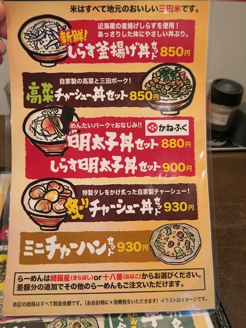 丸福商店(ラーメン) (3)