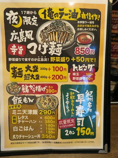 丸福商店(ラーメン) (4)