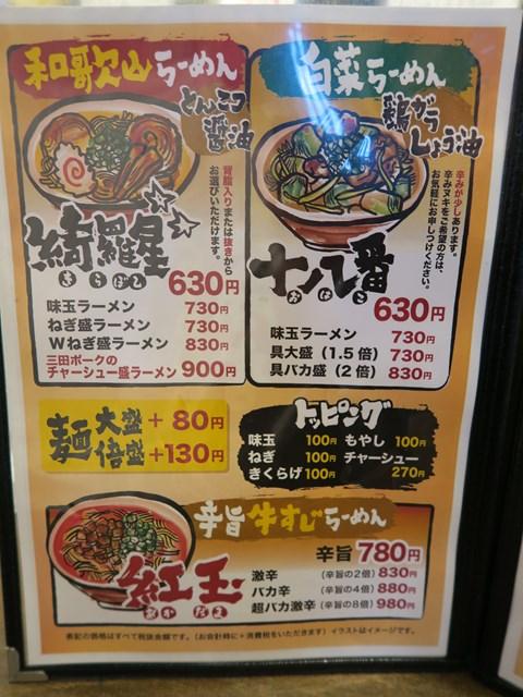 丸福商店(ラーメン) (5)