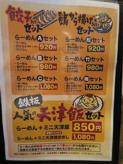 丸福商店(ラーメン) (6)