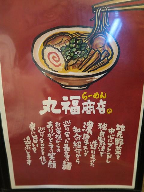 丸福商店(ラーメン) (7)