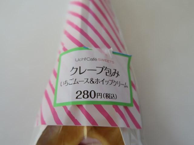 クレープ包み(いちごクリーム) (2)