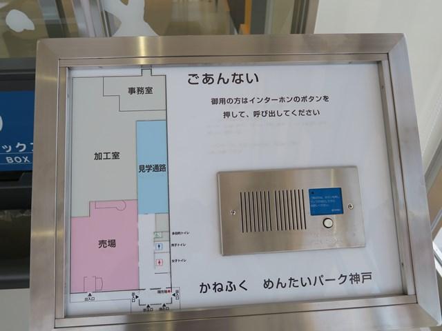 めんたいパーク (3)