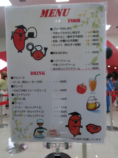 めんたいパーク (4)