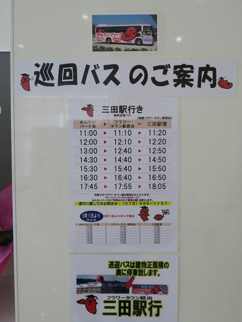 めんたいパーク (14)