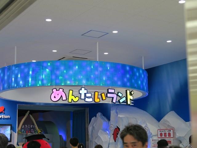 めんたいパーク (12)