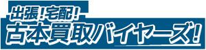 出張!宅配!古本買取バイヤーズ!