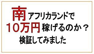 ランド円無料レポート配布