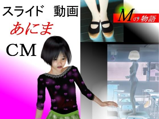 あにまCM動画