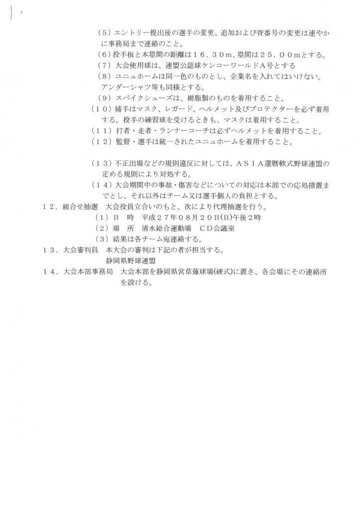 隨ャ・募屓ASIA螟ァ莨・3_convert_20150613054307