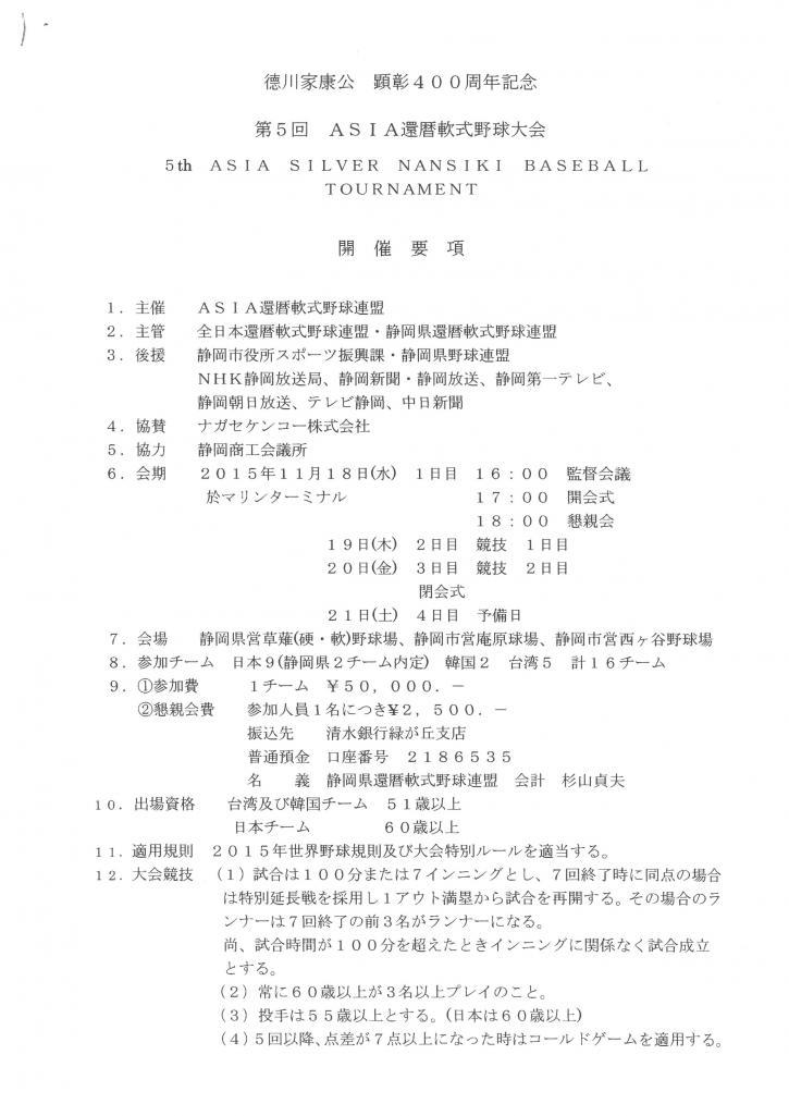 隨ャ・募屓ASIA螟ァ莨・2_convert_20150613054235