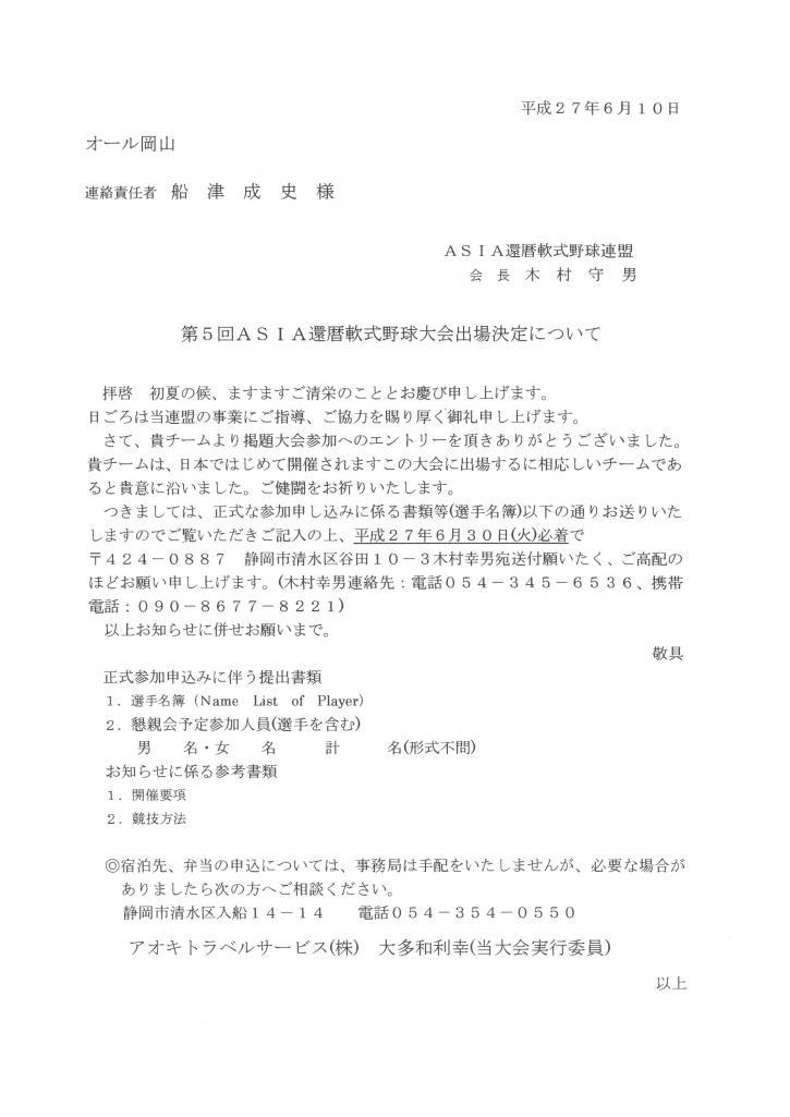 隨ャ・募屓ASIA螟ァ莨喟convert_20150613054147