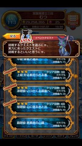 2015-01-20-00-04-00リヴェ隠しイベ