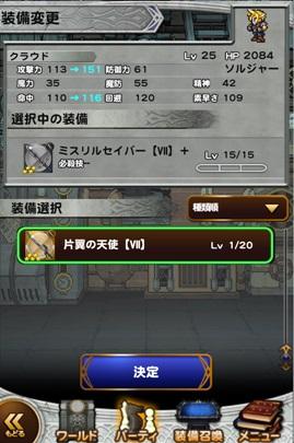 2015-01-31-15-06-27片翼装備
