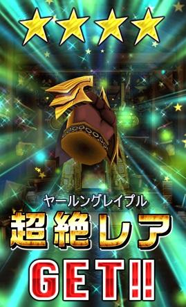 2015-04-06-23-58-54初☆4拳武器