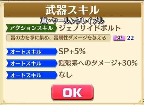 2015-05-24-12-09-52ヤールン武器スキル