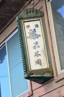 お茶屋の看板