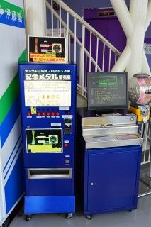 神戸ポートタワー メダル自動刻印機&メダル自動販売機