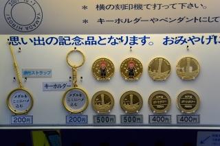 神戸ポートタワー メダル自動販売機