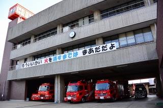 岡崎市 消防本部・中消防署本署