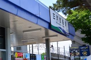 愛知環状鉄道 三河豊田駅