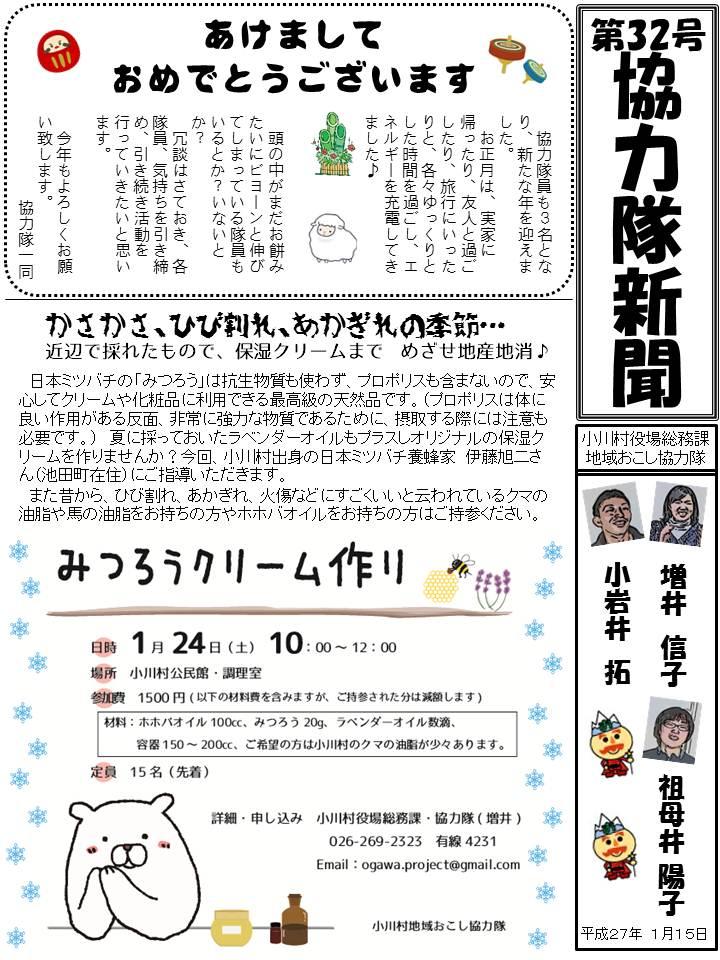 第32号協力隊新聞1
