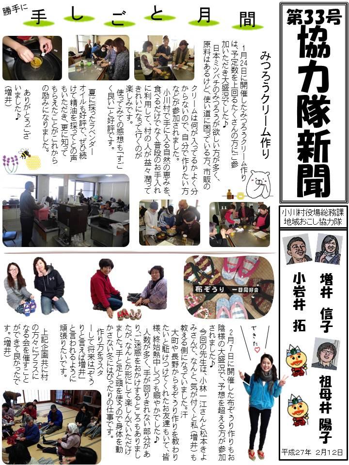 第33号協力隊新聞1