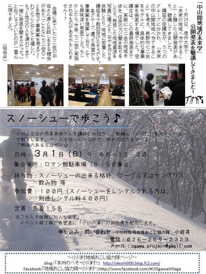 第33号協力隊新聞2