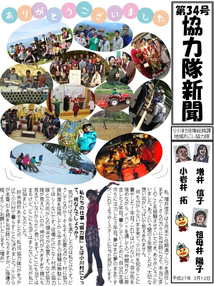 第34号協力隊新聞1