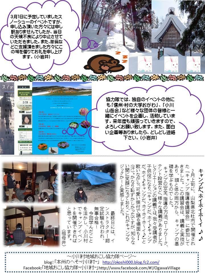 第34号協力隊新聞2